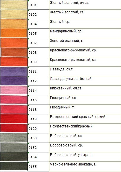 Мулине Гамма № 0101 — 0199