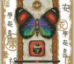 Бабочка и иероглифами