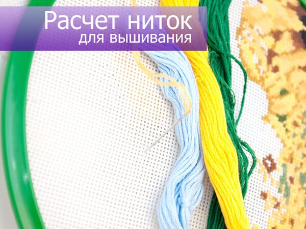 расчет ниток для вышивки крестиком