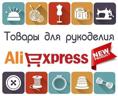 товары для рукоделия с АлиЭкспресс