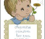 Пример метрики для мальчика
