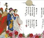 Четыре красавицы Востока