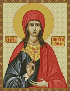 Св. Мученица Виктория-Ника