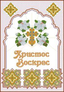 Христос Воскрес, рушник с крестом и цветами