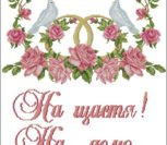 Свадебный рушник голуби с цветами и кольцами