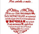 Моя любовь к тебе...