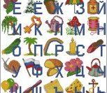 Русский алфавит для детей