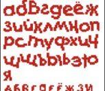 Русский алфавит (красные буквы)