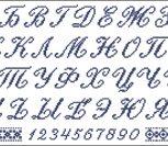 Алфавит (русские буквы с наклоном)