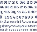 Русский алфавит (буквы + цифры)