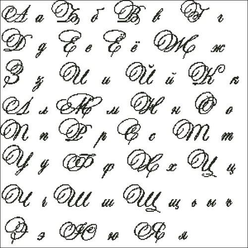 Каллиграфический русский алфавит