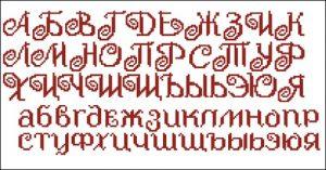 Русский алфавит с завитками