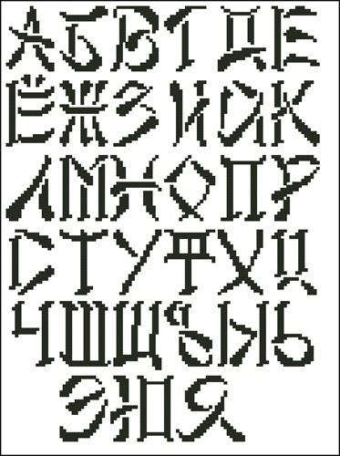 Русский алфавит: буквы в китайском стиле