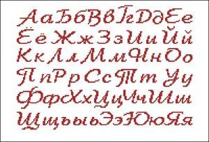 Вышивка буквы русского алфавита