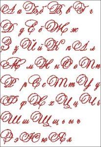 Вышитые буквы (большие и маленькие)