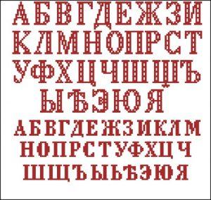 Алфавит вышивка кириллица