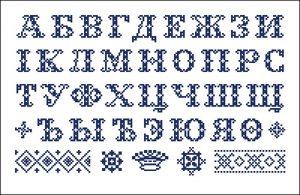 Старинный шрифт: русский алфавит