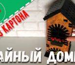 ВИДЕО: Чайный домик из картона своими руками Мастер класс