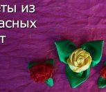 ВИДЕО: Цветы из атласных лент своими руками. Мастер класс - делаем красивые розы