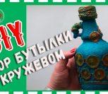 ВИДЕО: Декор бутылки кружевом своими руками