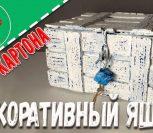ВИДЕО: Деревянный ящик из картона своими руками Мастер-класс