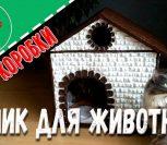 ВИДЕО: Домик для кошки и собаки из коробки своими руками Мастер-класс