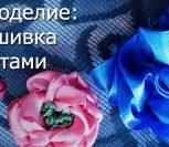 ВИДЕО: Как сделать розу из ленты - мастер класс по вышивке цветов для начинающих