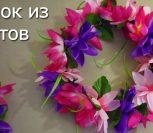 ВИДЕО: Как сделать венок на голову из искусственных или из живых цветов своими руками