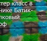 ВИДЕО: Мастер-класс по росписи ткани Батик - Шелковый шарф