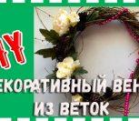 ВИДЕО: Новогодний венок из веток своими руками