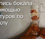 ВИДЕО: Роспись бокала своими руками с помощью контуров по стеклу (мастер класс)
