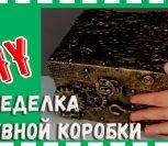 ВИДЕО: Шкатулка из обувной коробки своими руками Мастер-класс