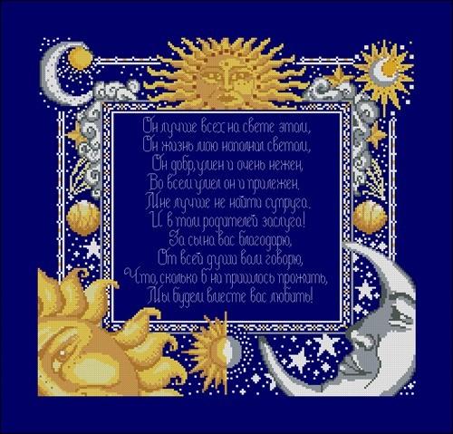 Espejo Celestial