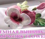 ВИДЕО УРОК: Вышивка гладью объемных цветов
