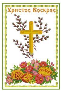Рушник до Великодня