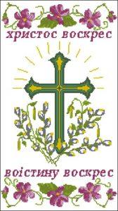 Рушник до Великодня з хрестом та квітами