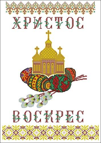Рушник Великодній